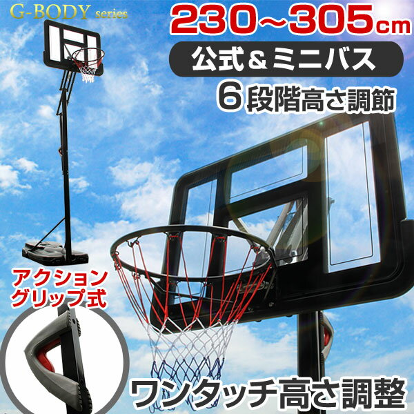 高さ調節らくらく!アクショングリップ式【送料無料】 G-Body バスケットゴール 6段階高さ調節 公式対応 屋外 室内 7号球 公式サイズ 家庭用 ポータブルバスケットゴール ミニバス 230cm 305cm 練習用 アクショングリップ