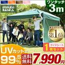 【送料無料/在庫有】 ワンタッチ タープテント 3m サイドシートセット 3段階調節 UVカット 耐水 スチール キャンプ ア…