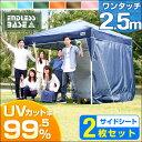 【送料無料/在庫有】 ワンタッチ タープテント 2.5m サイドシート 2枚セット UVカット 日よけ 耐水 スチール キャンプ…