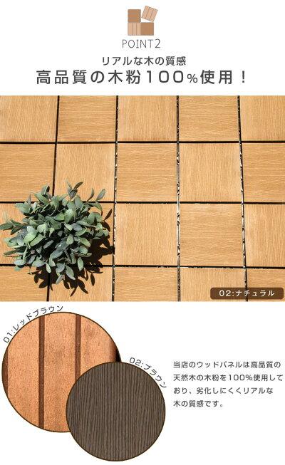 ウッドデッキパネル樹脂27枚セット30×30cm人工木