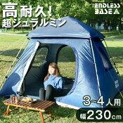 ワンタッチドームテント2〜5人用