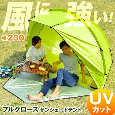 サンシェードテント230cm
