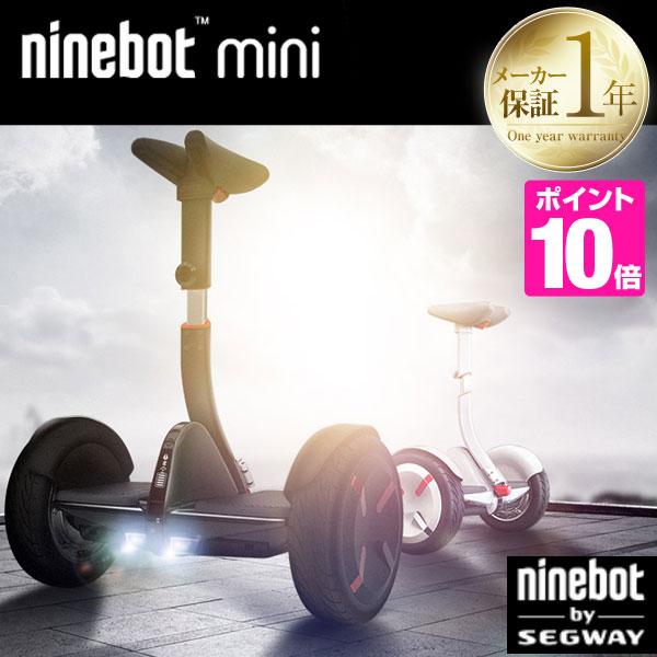 ★ポイント10倍★【■送料無料】【正規品】Ninebotmini nine bot ナインボット セグウェイ segway SEGWAY セグウェイ式車両 式 次世代乗り物 電動二輪車 mini pro アウトドア 誕生日 プレゼント
