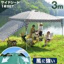 【送料無料】 ワンタッチ タープテント 3m サイドシートセット 3段階調節 UVカット 耐水 スチール キャンプ アウトド…