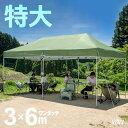 【送料無料】 ワンタッチ タープテント 3m 6m 2段階調節 収納ケース UVカット 日よけ 耐水 3m × 6m 特大 スチール キ…