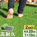 高品質&安全なEU基準【送料無料】 人工芝 ロール 1m×10m 2個セット 毛足20mm u字ピン 芝生 40本 水はけ リアル 10m …