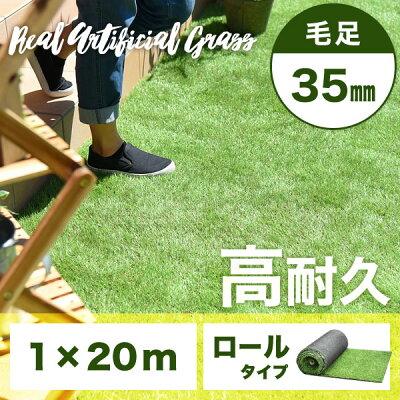 35mmリアル人工芝1×20
