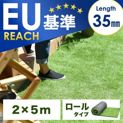 35mmリアル人工芝2×5
