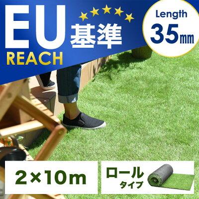 35mmリアル人工芝2×10