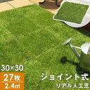 【送料無料】 人工芝 27枚セット 2.4平米用 ジョイント式 ジョイント タイプ リアル 芝丈25mm リアル人工芝 マット 庭…
