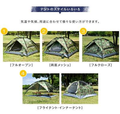 ワンタッチドームテント3〜4人用230cmフルクローズ