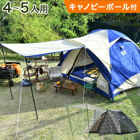 【送料無料】 冬でも使える本格仕様 ENDLESSBASE ドームテント キャノピーポール付き 幅300cm 4〜5人用 前室 付 日よけ キャンプテント キャンプ アウトドア キャンプ用品 海 山 軽量 テント 大型 ドーム型 オールシーズン