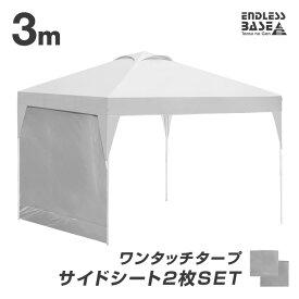【送料無料】当店タープテント専用サイドシート2枚組 3M用 サイドシートのみ 当店のタープテント専用