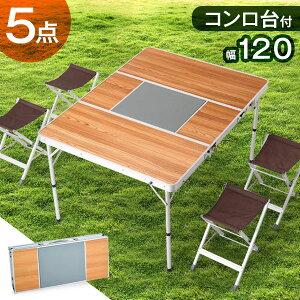 【送料無料】 コンロ台付 レジャーテーブル 5点セット テーブル + チェア 4脚 120cm 折り畳み 軽量 アルミ 折り畳みテーブル アウトドアテーブル レジャーテーブルセット テーブル コンロ台 チ