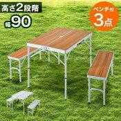 レジャーテーブル90ベンチ2脚セット折り畳み