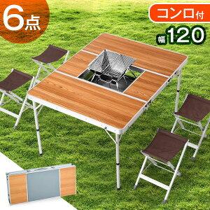 【送料無料】 コンロ付 レジャーテーブル 6点セット テーブル + チェア 4脚 + BBQコンロ 120cm 折り畳み 軽量 アルミ 折り畳みテーブル アウトドアテーブル レジャーテーブルセット テーブル コ