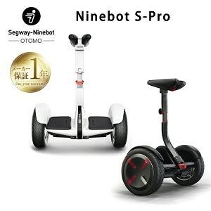 【送料無料】【正規品】電動 ninebot Ninebot S-Pro ナインボッド segway SEGWAY セグウェイ アウトドア 誕生日 プレゼント
