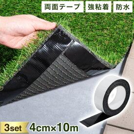 【送料無料】 3個セット 人工芝テープ 10m 4cm 40mm 人工芝 両面 テープ 両面テープ 強力 強力粘着 防水 コンクリート ウッドデッキ