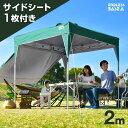 【送料無料】 ワンタッチ タープテント 2m サイドシートセット 3段階調節 UVカット 日よけ スチール ネイビー グリー…