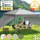 サイドシート2枚セット!【送料無料】 ワンタッチ タープテント 3m サイドシート 3段階調節 UVカット 耐水 スチール …