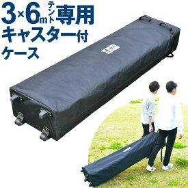 【送料無料】 タープテント3×6m専用キャスター付き収納ケース カバー ケース