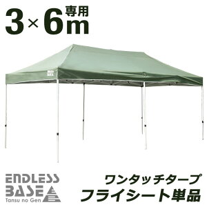 【送料無料】当店タープテント専用フライシート 6M×3M用 フライシートのみ テント パーツ 当店のタープテント専用