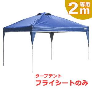 【送料無料】当店タープテント専用フライシート 2M用 フライシートのみ テント パーツ 当店のタープテント専用