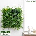 【送料無料】 壁掛け フェイクグリーン 50×50cm 4枚セット ジョイント式 ウォールグリーン グリーン グリーンパネル …