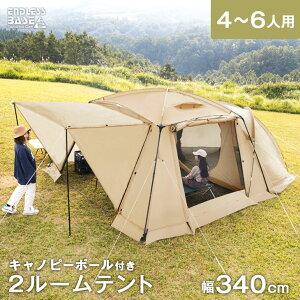 【送料無料】横風や雨から前室を守る 2ルームテント 幅340cm 4〜6人用 サイドウォール キャノピーポール 付き UVカット 耐水 メッシュ テント キャンプ キャンプテント アウトドア アウトドア