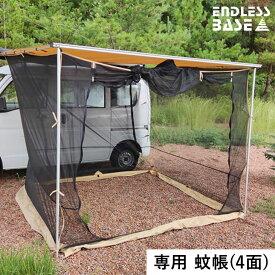 【送料無料】ENDLESS BASE カーサイドタープ専用の蚊帳 ※タープ本体は付属しません。