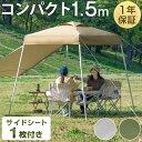【送料無料】サイドシート1枚付 1.5m ワンタッチ タープテント コンパクト 軽量 簡単 ミニ ベンチレーション 収納バッ…
