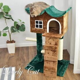 【送料無料】緑の屋根 キャットハウス 据え置き 93cm キャットタワー 猫タワー 置き型 爪研ぎ 麻紐 ねこ 猫 ネコ キャット タワー ハウス つめとぎ キャットハウス おしゃれ【代引き・後払い不可】