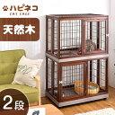 【送料無料】 木製 2段 ハイタイプ 126cm キャスター付き キャットケージ 分割可能 猫 ケージ ハウス 木目 ペット用品…