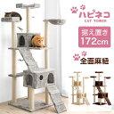 【送料無料】 猫ちゃん喜ぶ全面麻ひも! キャットタワー 172cm 猫タワー 置き型 爪研ぎ 麻紐 ねこ 猫 ネコ キャットタ…