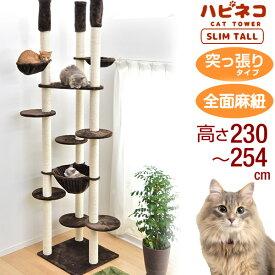 【送料無料】 キャットタワー 高さ230〜254cm 突っ張り スリム 猫タワー 爪研ぎ 麻紐 ねこ 猫 ネコ キャットタワー つめとぎ ハンモック キャットハウス おしゃれ 猫タワー つっぱり