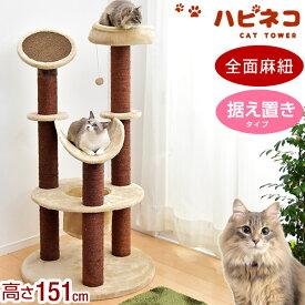 【送料無料】 支柱3本 全面麻紐 キャットタワー 151cm 据え置き 猫タワー 置き型 爪研ぎ 麻紐 ねこ 猫 ネコ キャットタワー つめとぎ バスケット 多頭 おしゃれ キャットタワー 猫タワー 据え置き