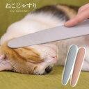 【送料無料】ねこじゃすり ピンク ワタオカ 猫用 ブラシ 日本製 猫用ヤスリ やすりのワタオカ【代引き・後払い不可】