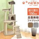 猫ちゃん喜ぶ全面麻ひも!【送料無料】ファブリック 支柱4本 キャットタワー 150cm 据え置き ハンモック 猫タワー 置…