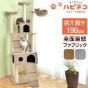 おしゃれなファブリック生地 【送料無料】 全面麻紐 キャットタワー 190cm 据え置き 支柱4本 猫タワー 置き型 爪研ぎ …