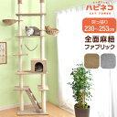 おしゃれなファブリック生地【送料無料】 キャットタワー 高さ230〜253cm 支柱3本 突っ張り 猫タワー 爪研ぎ 麻紐 ね…