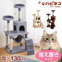 【送料無料】麻紐 支柱4本 キャットタワー 据え置き 猫タワー 置き型 爪研ぎ 麻紐 ねこ 猫 ネコ キャットタワー キャ…