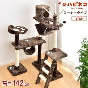 【送料無料】 支柱3本 キャットタワー 142cm 据え置き 猫タワー 置き型 爪研ぎ 麻紐 ねこ 猫 ネコ キャットタワー つめとぎ ハンモック キャットハウス 多頭 おしゃれ ブラウン