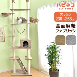 【送料無料】 おしゃれなファブリック生地キャットタワー キャットタワー 突っ張り スリム 高さ230〜253cm 支柱3本 猫タワー 爪研ぎ 麻紐 ねこ 猫 ネコ つめとぎ ハンモック キャットハウス 猫