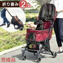 【送料無料】 折り畳み2秒! ペットカート 完成品 折りたたみ 4輪 多頭 小型犬 中型犬 ペットバギー 猫 ドッグカート …