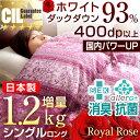 【送料無料】増量1.2キロ 7年保証 リフォーム券付 日本製 羽毛布団 シングル ロング 400dp以上 ホワイトダックダウン9…