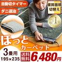 【送料無料】ホットカーペット 3畳 195×235 暖房面3面切り替え 6時間 自動 切タイマー機能 電気カーペット 床暖房カ…