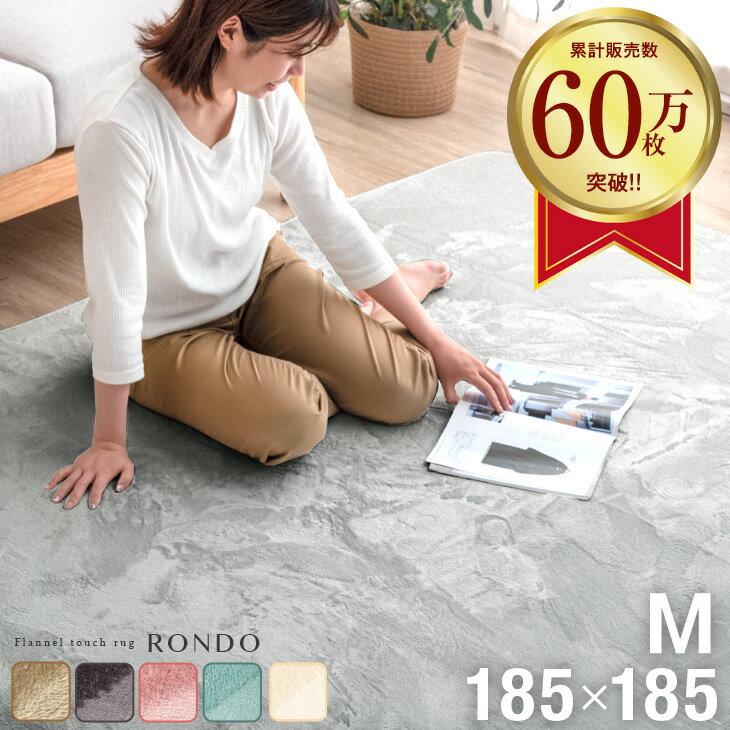 【送料無料】 ラグ 洗える 185×185 ラグ ラグマット 滑り止め付 マット ラグカーペット カーペット 北欧 ラグマット 2畳 正方形 フランネル オールシーズン 絨毯 新生活