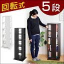 【送料無料/在庫有】 本棚 おしゃれ 薄型 スリム 回転 5段 ラック 書棚 木製 シェルフ コミックラック フリーラック …
