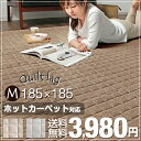 【送料無料】ホットカーペット対応 キルトラグ 185×185 洗える キルト ウール 正方形 2畳 ラグマット 滑り止め付き …