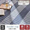 【送料無料】ラグ ラグマット ボーダーラグ 135×185 洗える 綿100% コットン 長方形 1.5畳 マット 北欧 オールシーズ…